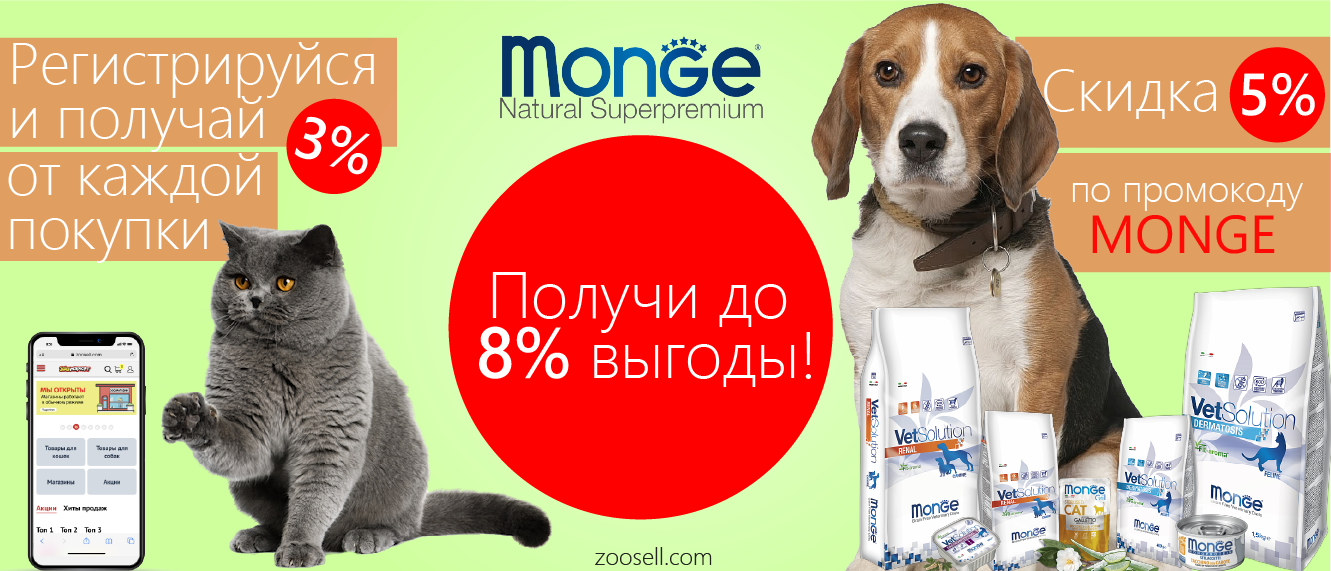 Зоомагазин [интернет магазин товаров для животных] сеть ...