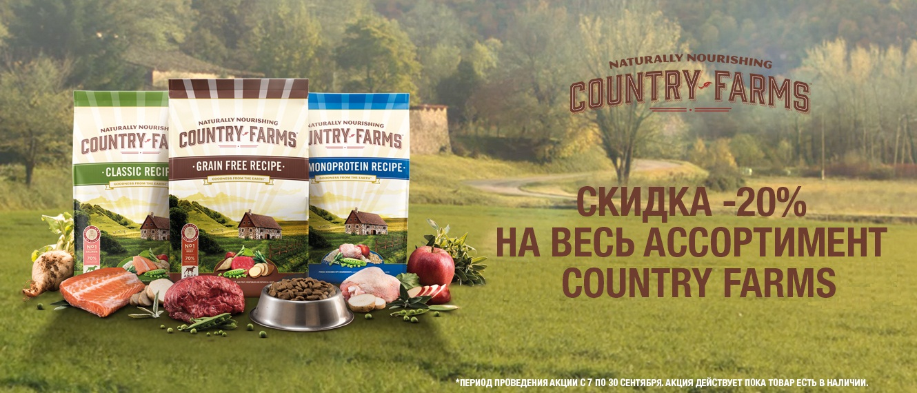 Country farms сентябрь 20